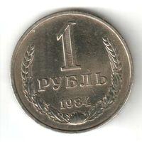 1 рубль 1984 г.#4