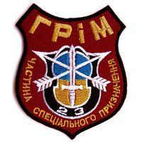 """Шеврон 23-го отдельного батальона специального назначения """"Гром"""" Национальной гвардии Украины(до 2000г), распродажа коллекции"""