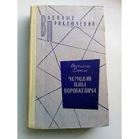 Ростислав Самбук Чемодан пана Воробкевича // Серия: Военные приключения