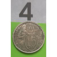 15 копеек 1934 года СССР. Не частая монета!