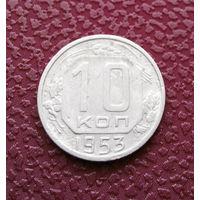 10 копеек 1953 года СССР #05