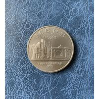 5 рублей 1993г. Мерв. Туркменистан.анц.