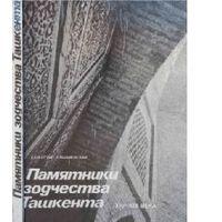 Булатова. Памятники зодчества Ташкента XIV—XIX вв.