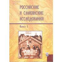 Российские и славянские исследования. Выпуск 1