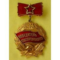 Победитель соцсоревнования 1973 года. 956.