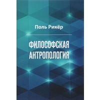 Философская антропология. Рукописи и выступления 3