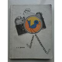 Дитлов А.С. Спутник фотолюбителя. 1974