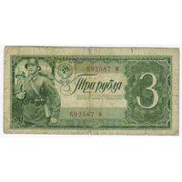 3 рубля 1938 г. ОДНОЛИТЕРНАЯ .. Редкая!!!