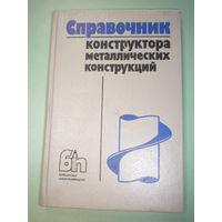 Справочник конструктора металлических конструкций (библиотека проектировщика)
