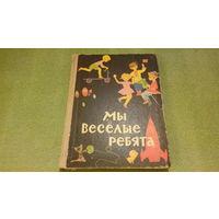 Мы веселые ребята - стихи, сказки, рассказы на русском и белорусском языках