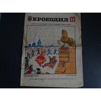 "Журнал ""КРОКОДИЛ"" 1979"