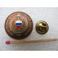 Знак-фрачник. Пограничные войска Российской федерации. тяжёлый, цанга