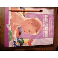 Ваш ребёнок от рождения до школы: универсальная энциклопедия