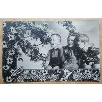 С праздником 1 мая. Дети. Ростов на Дону. 1958 г. Подписана