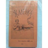 Жалейка Янки Купалы. N 6.  Стихи. На белорусском языке. Факсимальное издание от  1908 года.