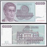 Югославия 100 000 000 динар 1993 (P124) XF