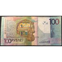 100 рублей хх0060589