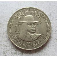 Перу 10 солей 1971 150 лет Независимости