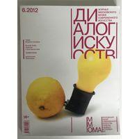 Диалог искусств. Журнал московоского музея современного искусства - 6.2012