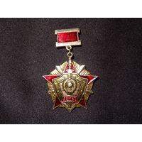 Знак За отличие в службе ВВ МВД 1 ст. старт с рубля