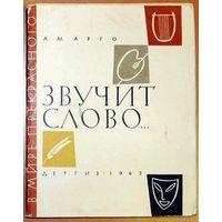 Звучит слово. А.М. Арго. Детгиз 1962. Очерки и воспоминания. Серия В мире прекрасного.