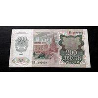 200 рублей 1992 г