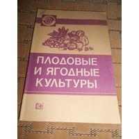 """Сборник """"Плодовые и ягодные культуры"""" 1988г."""