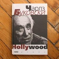 Чарлз Буковски. Hollywood. 1999г.