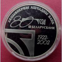 Монета 80 лет Беларусбанк
