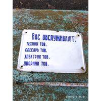 Старая табличка, эмаль СССР.