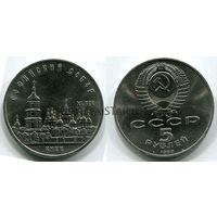 СССР 5 РУБЛЕЙ КИЕВ 1988
