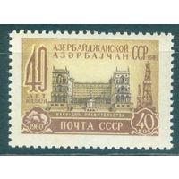 1960. 2332. 40 лет Азербайджанской ССР **