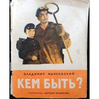 Кем быть? Владимир Маяковский. Иллюстрации Ю Коровина. Детская литература 1970 г. Большой формат.