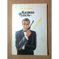 "Казино ""Руаяль"" Агент 007"