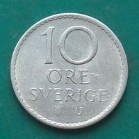 10 эре 1972 ШВЕЦИЯ