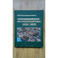 175 лет на службе Отечеству. Александровский завод - ОАО `Пролетарский завод` 1826-2001.