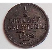 1/2 серебром 1842г.спм