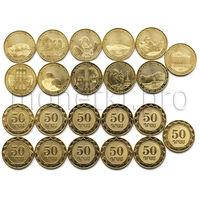 Армения 11 монет 2012 года. Регионы