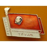 Ударник коммунистического труда.