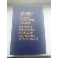 Немецко - русский Русско-немецкий словарь. 1991