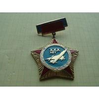 Ветеран ВВС 30 лет авиационному полку пво