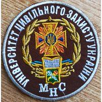 Шеврон Университет гражданской защиты МЧС Украины