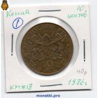 Кения 10 центов 1986 года.