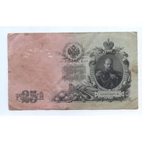 25 рублей 1909 г. Шипов - Овчинников  ( ВЪ 125596 )