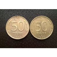 50 рублей 1993 года (не магнетик,ЛМД и ММД) Россия.