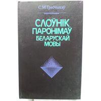 С. М. Грабчыкаў. Слоўнік паронімаў беларускай мовы.