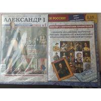 Журнал Князья, цари и императоры России