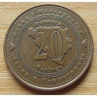 БОСНИЯ-20фенинг2007г.  KM# 116