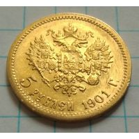 Российская империя, 5 рублей 1901 ФЗ. Приятные. Без М.Ц.