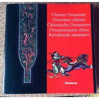 Китайский орнамент. L'Aventurine. Chinese Ornament